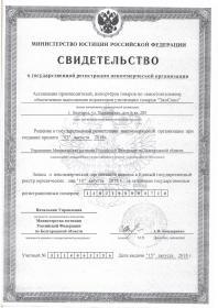 Свидетельство о государственной регистрации АПИТ ЭкоСоюз