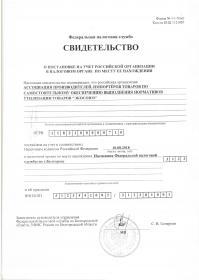 Свидетельство о постановки на налоговый учет АПИТ ЭкоСоюз